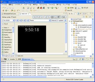 EclipseのAndroidアプリ開発画面